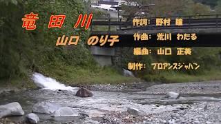 『竜田川』~小倉百人一首に収録されている、「からくれない」の竜田川。 「令和」も日本の古典、万葉集から命名された名前です。山口のり子...