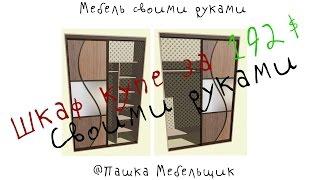 Шкаф купе своими руками(Хотите сэкономить при заказе мебели? Пишите мне на почту подскажу как! Моя почта для связи: varshavsky54687@yandex.com..., 2015-01-15T13:46:18.000Z)