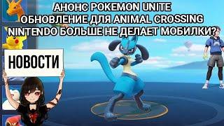 Анонс Pokemon Unite • Обновление для Animal Crossing • Nintendo больше не будет делать мобилки?