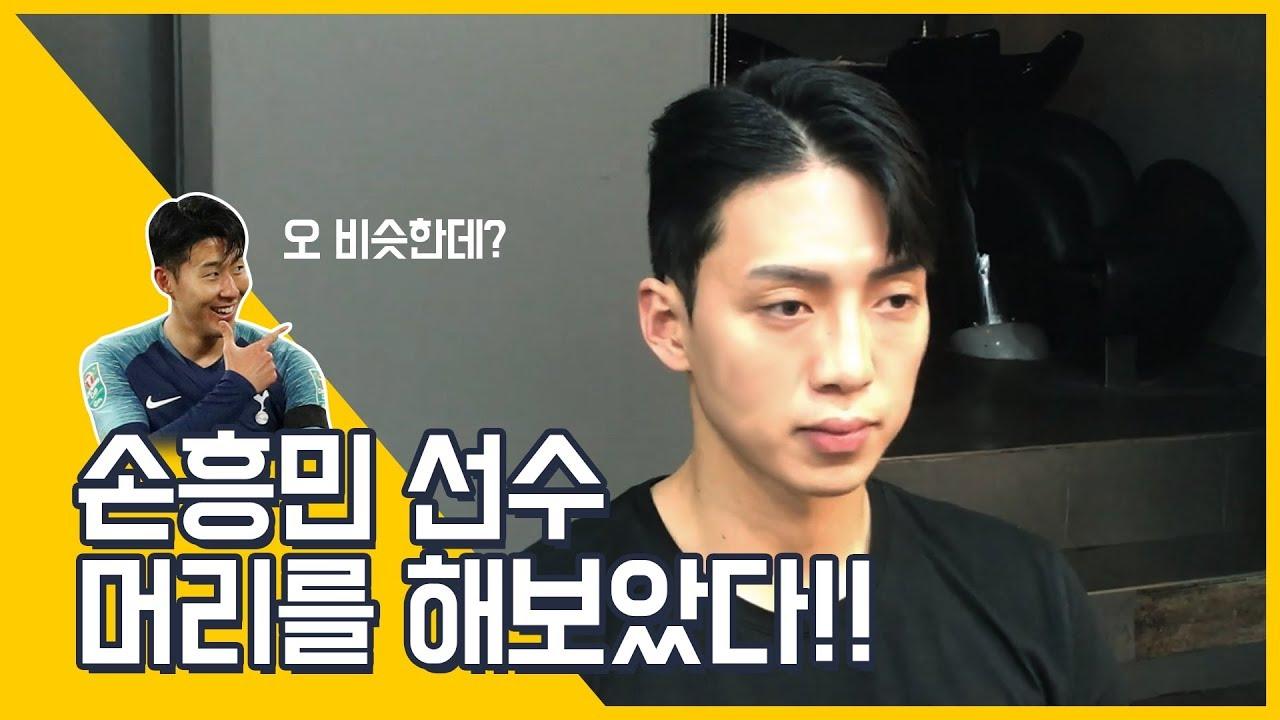 손흥민 헤어스타일 가일컷 !! 왁스 스타일링 분석!! - YouTube