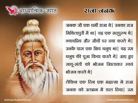 राजा जनक - Raja Janak an Introduction