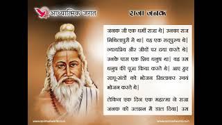 राजा जनक जी 🔱 Raja Janak an Introduction