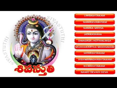 Shiva Stuti by S P Balasubramaniam || Lord Shiva || Tamil Devotional Songs || SHIVRATRI SPECIAL