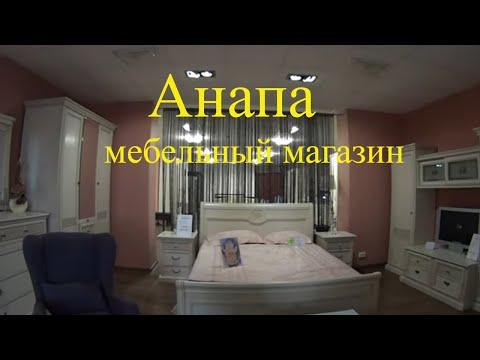 Анапа. Мебельный магазин.