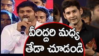 Mahesh babu speech vs prabhas speech | prince mahesh babu craze vs rebel star craze | news mantra