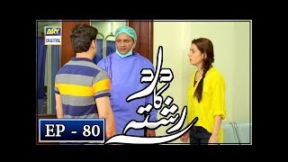 Dard Ka Rishta Episode 80 - 21st August 2018 - ARY Digital Drama