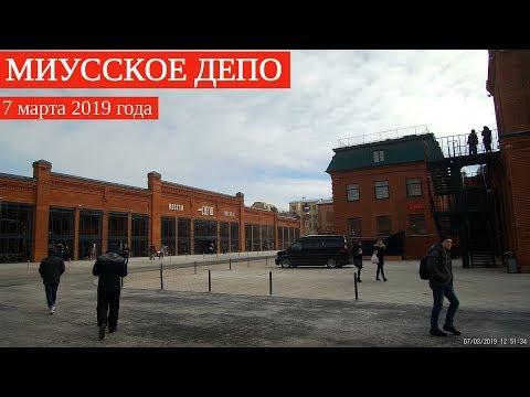 Миусское депо (Лесная 20) // 7 марта 2019