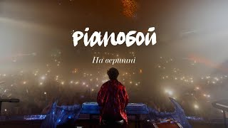 Pianoбой НА ВЕРШИНІ LIVE