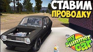 My Summer Car - ПРОВОДКА В КОРЧЕ И НОВЫЙ МАСЛКАР