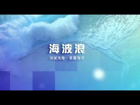 108年總統盃黑客松--海波浪
