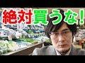 【三橋貴明】スーパーでコレは絶対買うな!💀日本総ブラック社会💀
