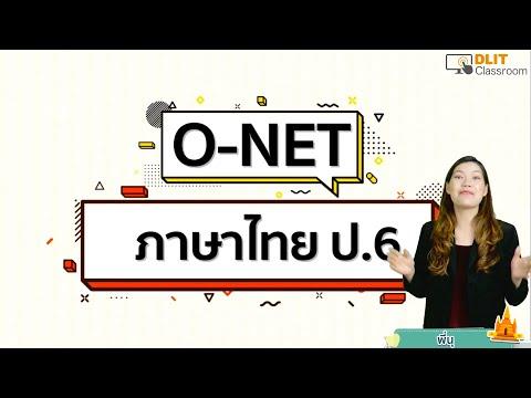 ติวภาษาไทย O-NET ป.6 [Part 1]
