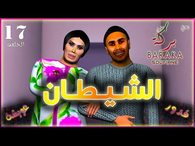 قدور و عويشة - 17 الـــشـــيـــطـــان