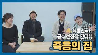 [제41회 서울연극제] 공식선정작 인터뷰 - 죽음의 집