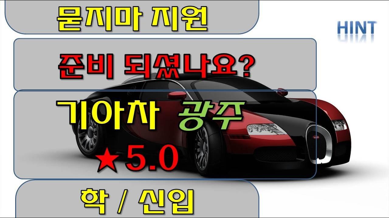 기아차 광주공장 신입사원 채용공고 200710