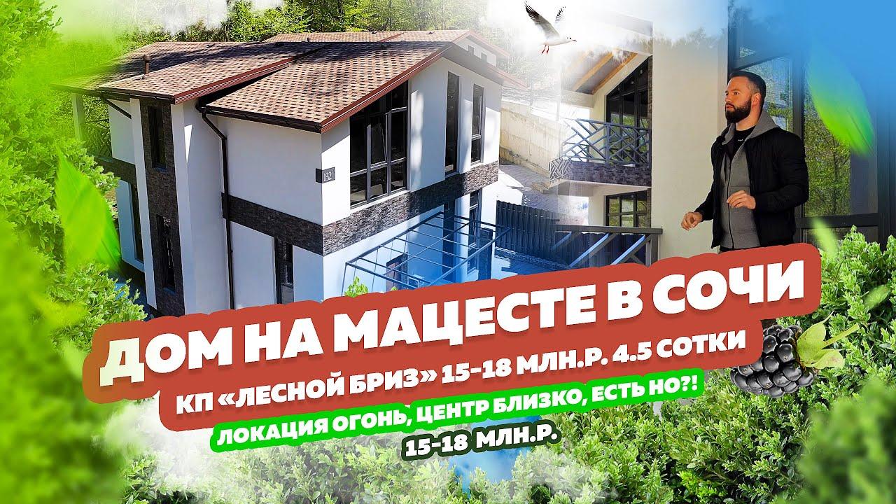 КП «Лесной Бриз» Сочи, Мацеста.  Два классных дома близко к центру Сочи. 4.5 сотки, от 15 млн.