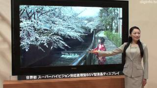 World's First 8K Ultra High Definition Display #DigInfo thumbnail