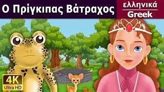 Ο Πρίγκιπας Βάτραχος | παραμυθια | παραμυθια για παιδια στα ελληνικα | ελληνικα παραμυθια