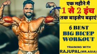 Big Bicep Workout - Training with Raju Pal (Mr.Asia)