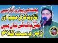 very beautiful recitation of Holy Quran and poem by Qari Abdul Wadood asim sb 31+03+2018