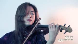 머나먼 고향 - 조아람 전자바이올린(Jo A Ram violin cover)