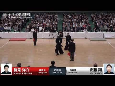 Yosuke KATSUMI -TM Sho ANDO - 66th All Japan KENDO Championship - Fourth round 58