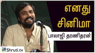எனது சினிமா - பாலாஜி தரணிதரன் | Balaji Tharaneetharan speech