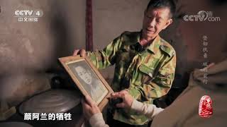 《记住乡愁》第六季 20200330 坚韧执着 砥砺前行| CCTV中文国际