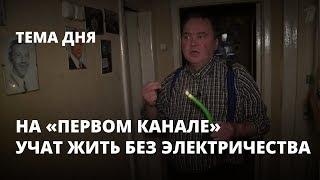 На «Первом канале» учат жить без электричества. Тема дня
