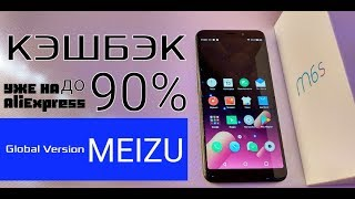 Meizu M6s Black. Global version с AliExpress стоит на 5к ДЕШЕВЛЕ!