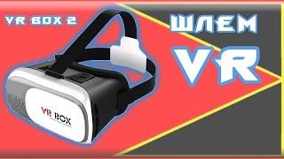 РАЗДОЛБАННЫЙ Шлем виртуальной реальности из Китая! VR BOX 2.0 с AliExpress [КИТАЙ RU]