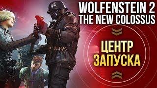ЦЕНТР ЗАПУСКА: Wolfenstein II: The New Colossus