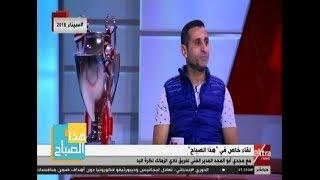 هذا الصباح| مجدي ابو المجد: نجحنا في انتزاع كأس السوبر الافريقي من تونس وهذا امر صعب