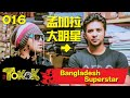 [Namewee Tokok] 016 Bangladesh Superstar 孟加拉大明星 10-06-2013