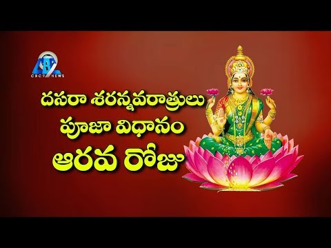 Dussera Navaratri Special | Day 06 Pooja | AMAZING POWERS OF || LAKSHMI DEVI || Cbc9.news