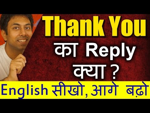 What is Answer of Thank You? How to Reply, What to Say on