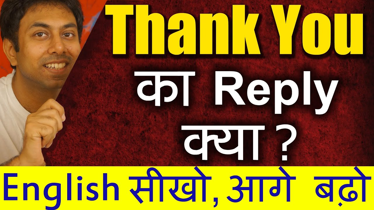 What do you do meaning in hindi reply