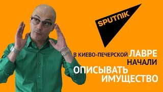 Гаспарян: В Киево-Печерской лавре начали описывать имущество