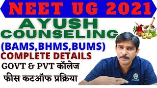 NEET UG 2021 ! Ayush Counselling Details State and AIQ Quota Scope for Success