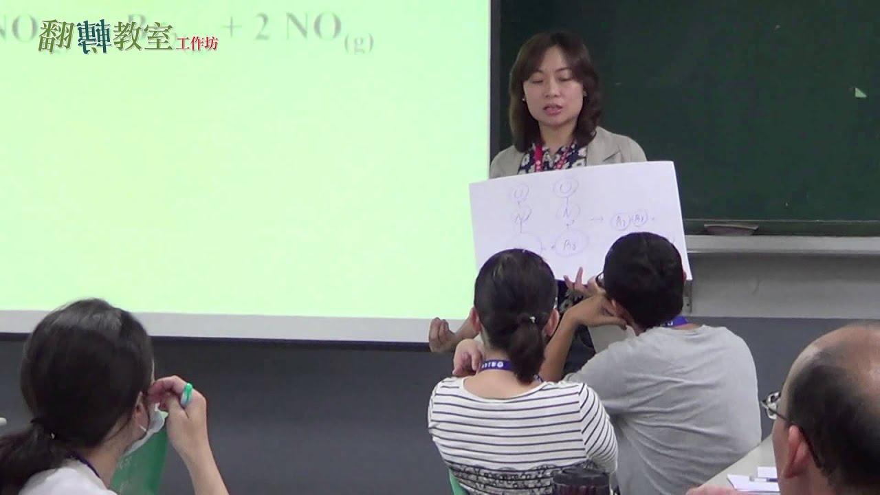 藍偉瑩 翻轉學習的探究合作1 - YouTube