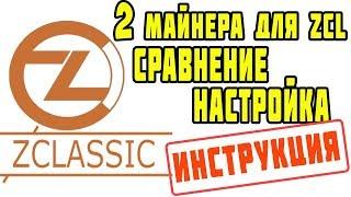ZCL майнеры | EWBF vs Excavator | Майнинг ZClassic | Настройка майнинга ZCL для Nvidia