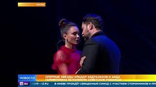 Звезды оперы Абдразаков и Гарифуллина спели советские романсы на одной сцене