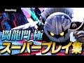 【スマブラSP】平日大会「闘龍門 極」スーパープレイ・撃墜集 Vol.1 | SmashlogTV