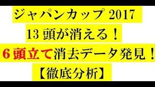 ジャパンカップ2017(競馬)【消去データ】13頭が消える!6頭立て【徹底分析】 thumbnail