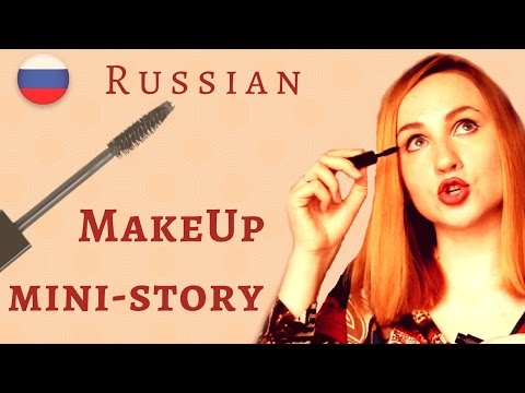 TPRS Russian - Speaking Lesson 6 - Mini-story MAKEUP