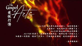 07/29/2021 生命靈糧/使徒行傳 11:24-26/姜禮振 牧師