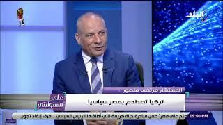 مرتضى منصور: أردوغان مجرم.. وأيمن نور يقوم بتصفية ممتلكاته في مصر