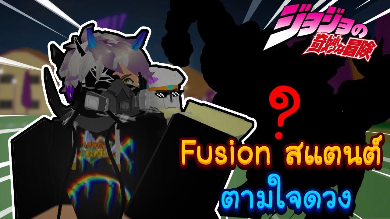 สุ่มสแตนต์ Fusion ตามใจดวงสุดเกรียน #4!??│Roblox Project JoJo