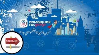 Регистрация и подтверждение личности,  подтверждение через сбербанк онлайн, портал Госуслуг есиа