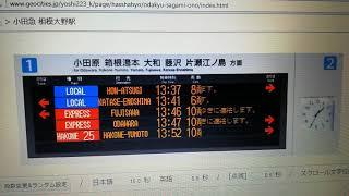 発車標シミュレーターと駅放送シミュレーターを組み合わせて、小田急線相模大野駅を再現してみた。